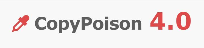 CopyPoison 4